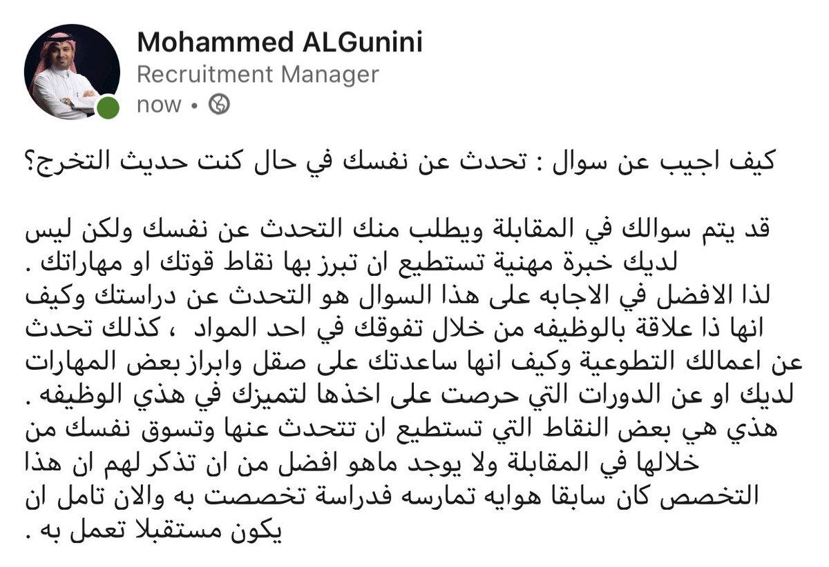 محمد القنيني On Twitter المقابلة الوظيفية للإجابة عن سوال تحدث
