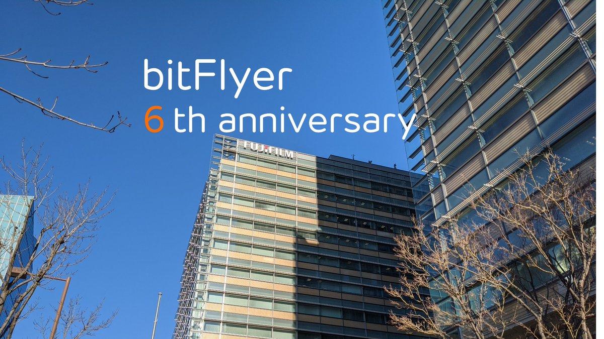 今日2020/01/09でbitFlyerは6周年✨当社もビットコインも仮想通貨もブロックチェーンも激動の6年でしたが、お客さまのおかげで6歳になれました!ありがとうございます!(今日は加納さんの誕生日でもあります🎂)