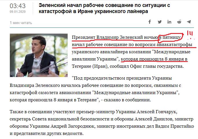 Зеленский объявил 9 января днем траура в связи с гибелью людей в авиакатастрофе с Иране - Цензор.НЕТ 8232