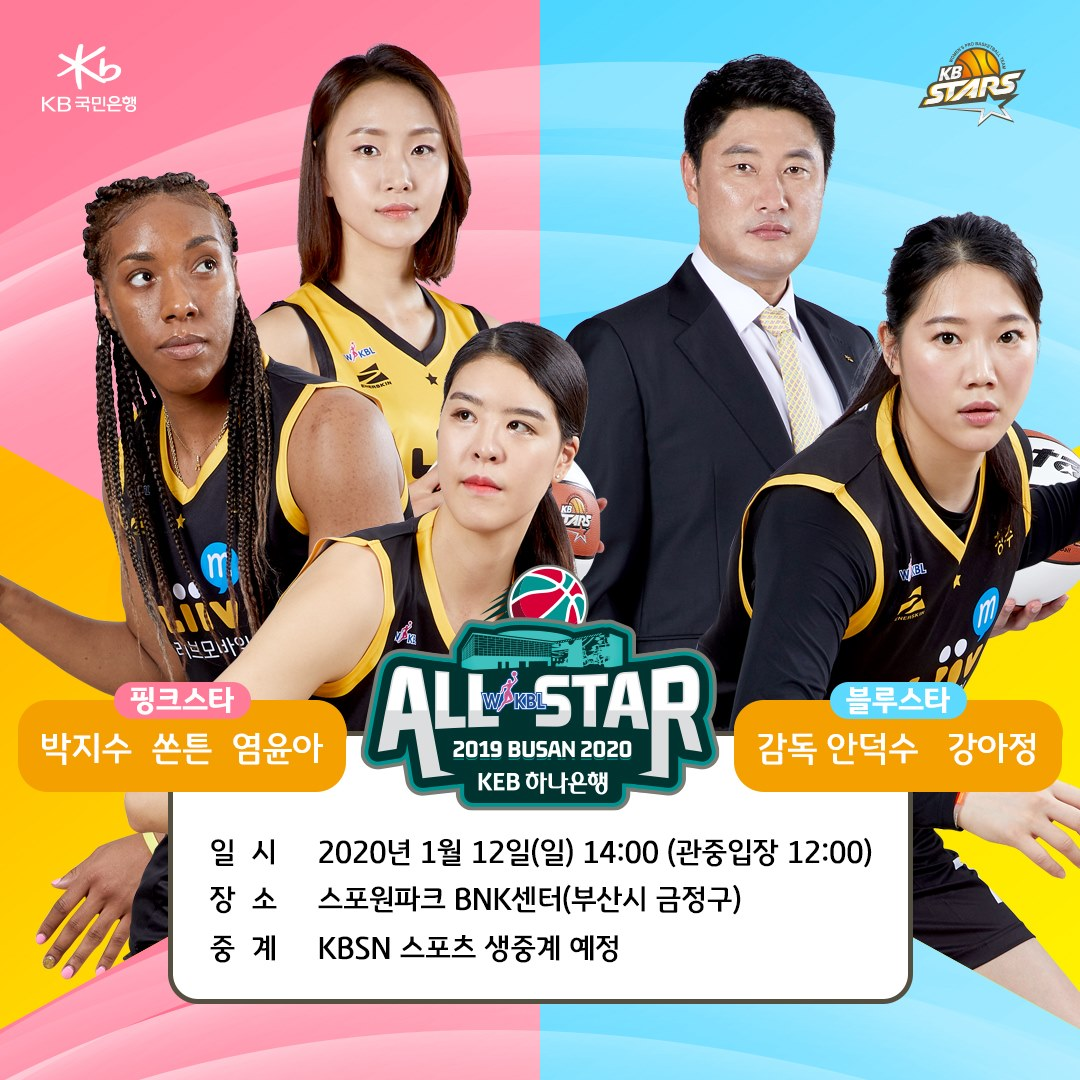 Congratulations to @KBT_5Blessed for being named a Korean WKBL All-Star! 👏👏👏 #WingsOverseas