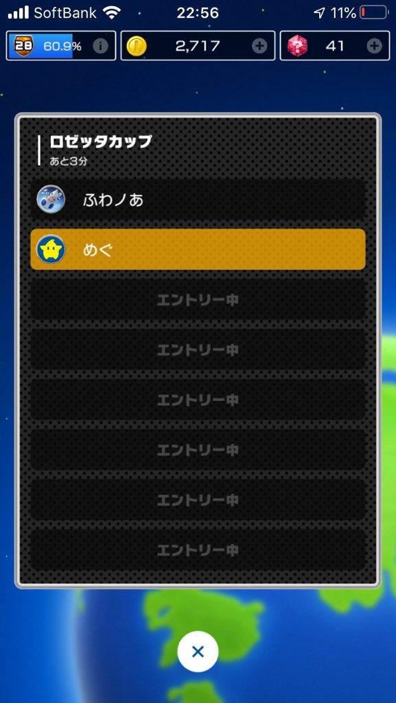 test ツイッターメディア - おためしマルチきた〜!!! #マリオカートツアー https://t.co/bywwVnpkBB