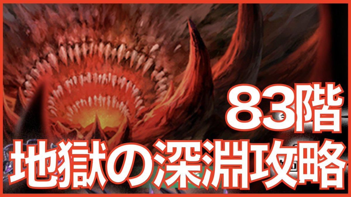 【エピックセブン】 深淵83階攻略 地獄の旅の始まり #エピックセブン