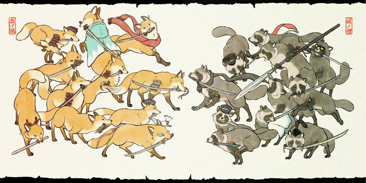 赤い狐と緑の狸。