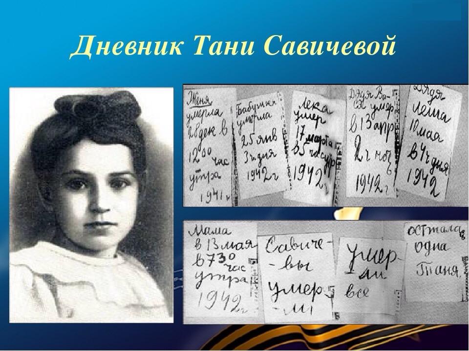 купить товар, дневник татьяны савичевой фото оригинал изначально большой