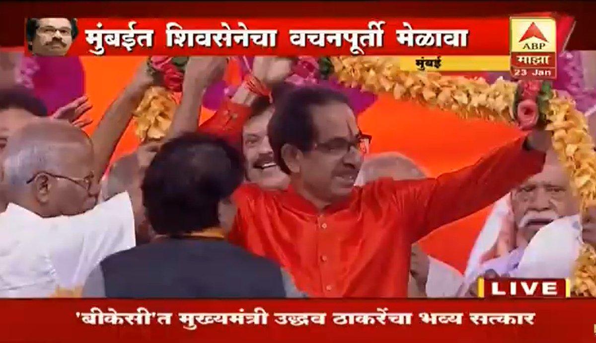 Uddhav Thackeray Live | उद्धव ठाकरे यांचा ज्येष्ठ शिवसैनिकांच्या हस्ते सत्कार youtube.com/watch?v=daMMk1…