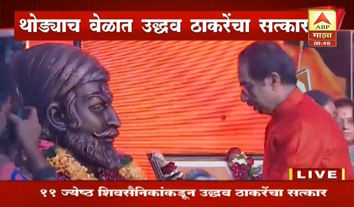 Uddhav Thackeray Live | उद्धव ठाकरे यांचा वचनपूर्ती सोहळा, उद्धव ठाकरेंच्या सत्कार कार्यक्रमाला सुरुवात youtube.com/watch?v=daMMk1…
