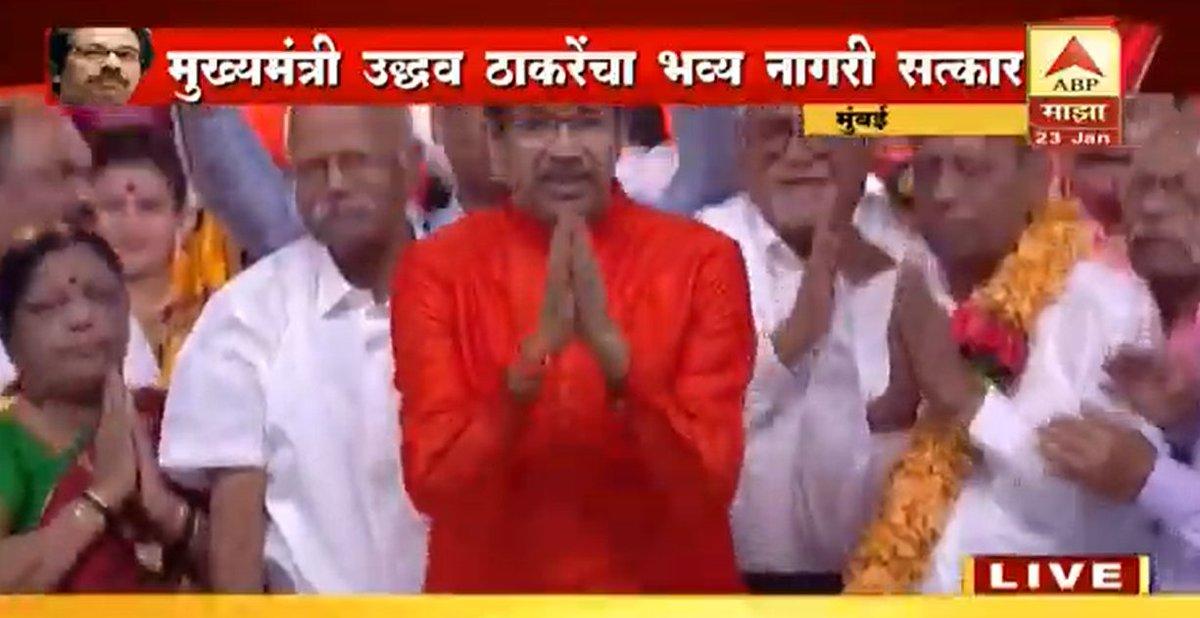 Uddhav Thackeray Live | उद्धव ठाकरे यांचा ज्येष्ठ शिवसैनिकांच्या हस्ते सत्कार तर रश्मी ठाकरे यांची पारंपारिक पद्धतीनं ओटी भरली youtube.com/watch?v=daMMk1…