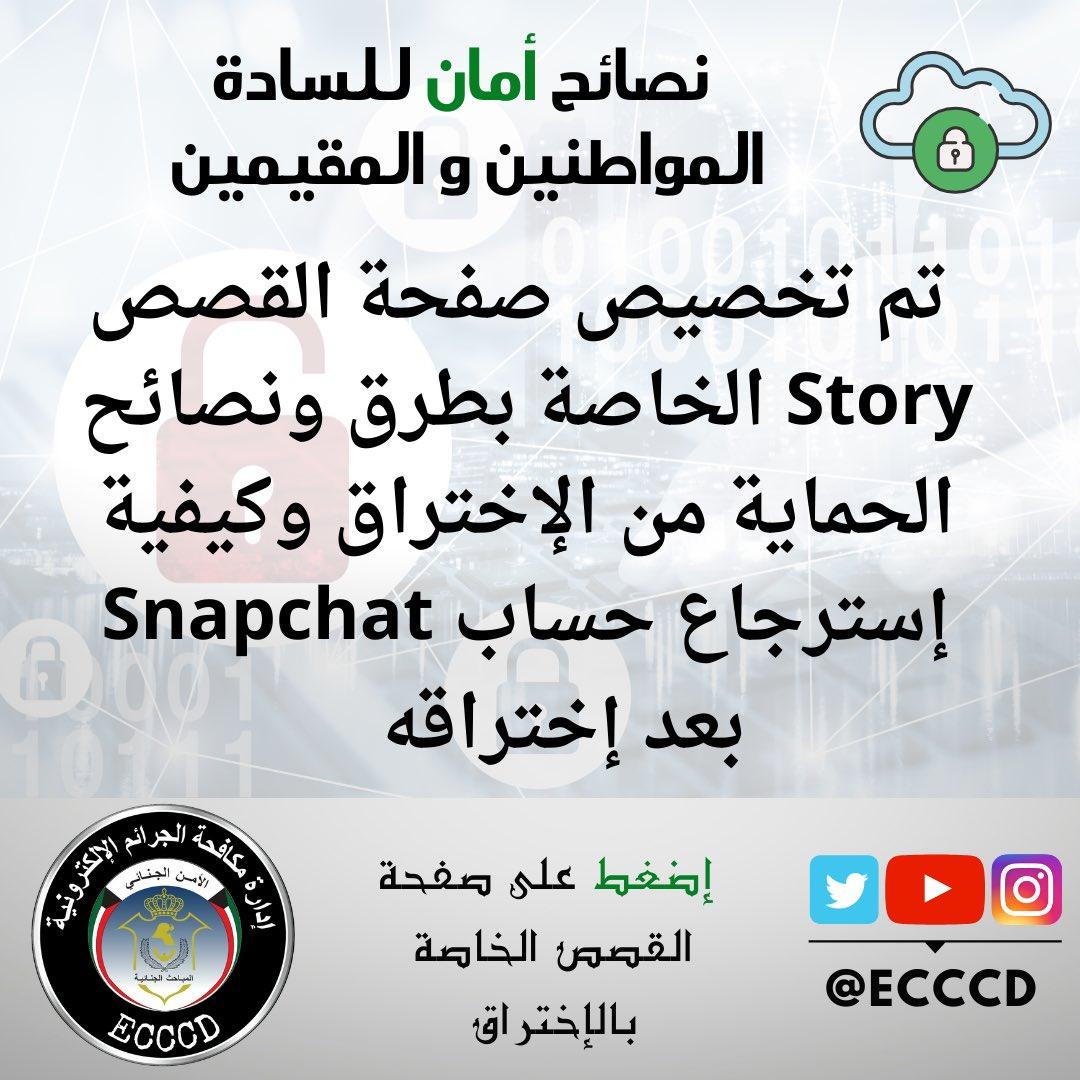 نوصي السادة المتابعين للحذر من تقنيات الاختراق، كما يرجى الضغط على الرابط للتعرف على كيفية استرجاع حساب Snapchat في حال إختراقه .. حمايتكم تهمنا  https://t.co/GB2gh5gZaM #الجرائم_الالكترونية #الكويت #رجال_الداخلية #الله_الوطن_الأمير https://t.co/W4TrKxRmSd