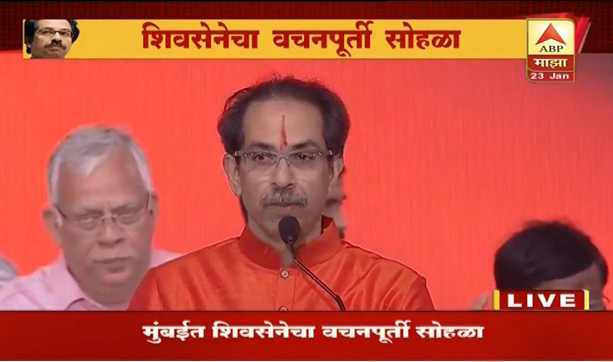 Uddhav Thackeray Live | मला आज सर्व जुने 23 आठवत आहेत : उद्धव ठाकरे youtube.com/watch?v=daMMk1…