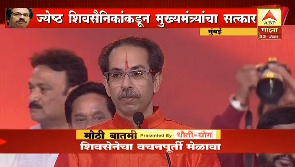 Uddhav Thackeray Live | भाजपने मला खोटं पाडण्याचा प्रयत्न केला : उद्धव ठाकरे #UddhavThackeray #UddhavThackerayLive youtube.com/watch?v=daMMk1…