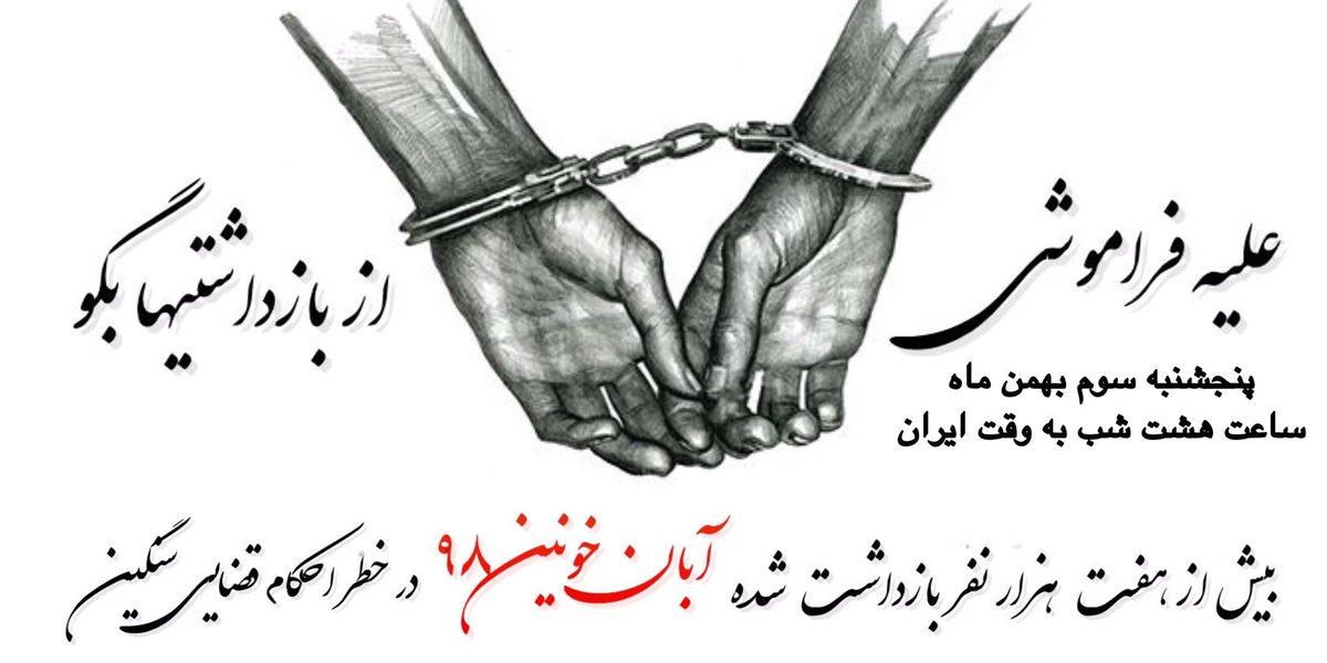 #FreeDetainedIranianProtesters