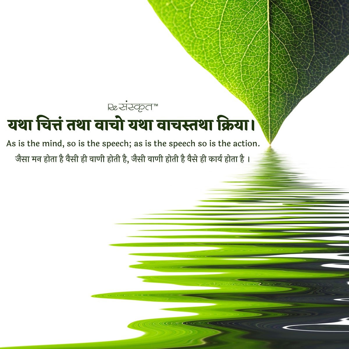 Do your actions reflect your thoughts? Control your thoughts and your actions will follow.  #reflect #sanskrit #india #quotes #quoteoftheday #sayings #wisdom #quotestoliveby #contemplate<br>http://pic.twitter.com/OKaRXXbcuZ
