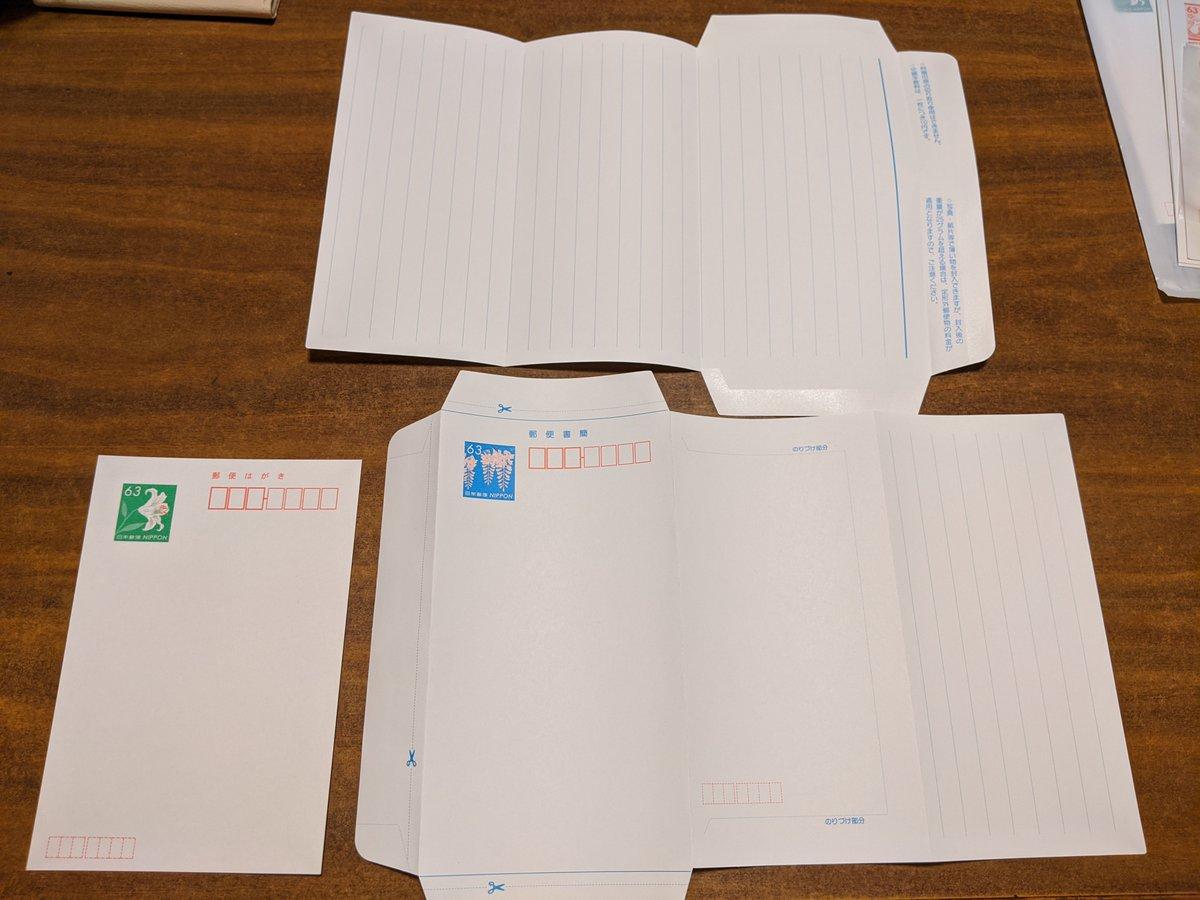 郵便局にはミニレター(63円)という地味な商品があるんだけど、葉書が63円まで値上がりしたことによって、「書ける量は4倍、組み立てて写真やカード、そしてチケットなんかを入れられるのに値段は葉書と変わらない」という完全に価格バグを起こした商品になってしまいました。これでチケット送ります。