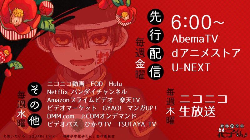 第二の怪「ようせいさん」各サイトにて配信開始いたしました🍭👀各サイトにて第2話をお楽しみください🎊💫Web最速配信💫Abema TVdアニメストアU-NEXT#花子くんアニメ