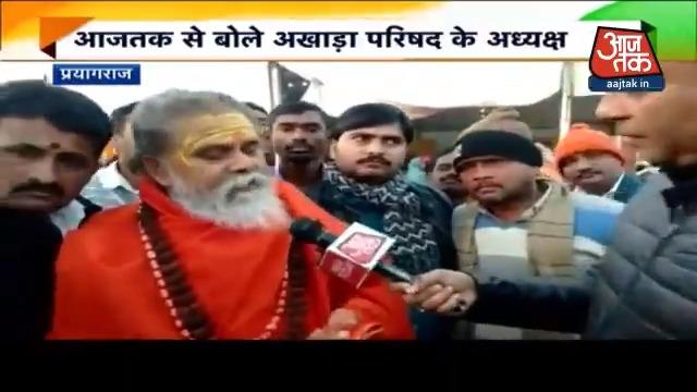 राम मंदिर का भव्य निर्माण होगा: अखाड़ा परिषद् के अध्यक्ष ने आजतक से ख़ास बातचीत में कहा @chitraaum#DeshTak पूरा कार्यक्रम: https://bit.ly/30F3GvW