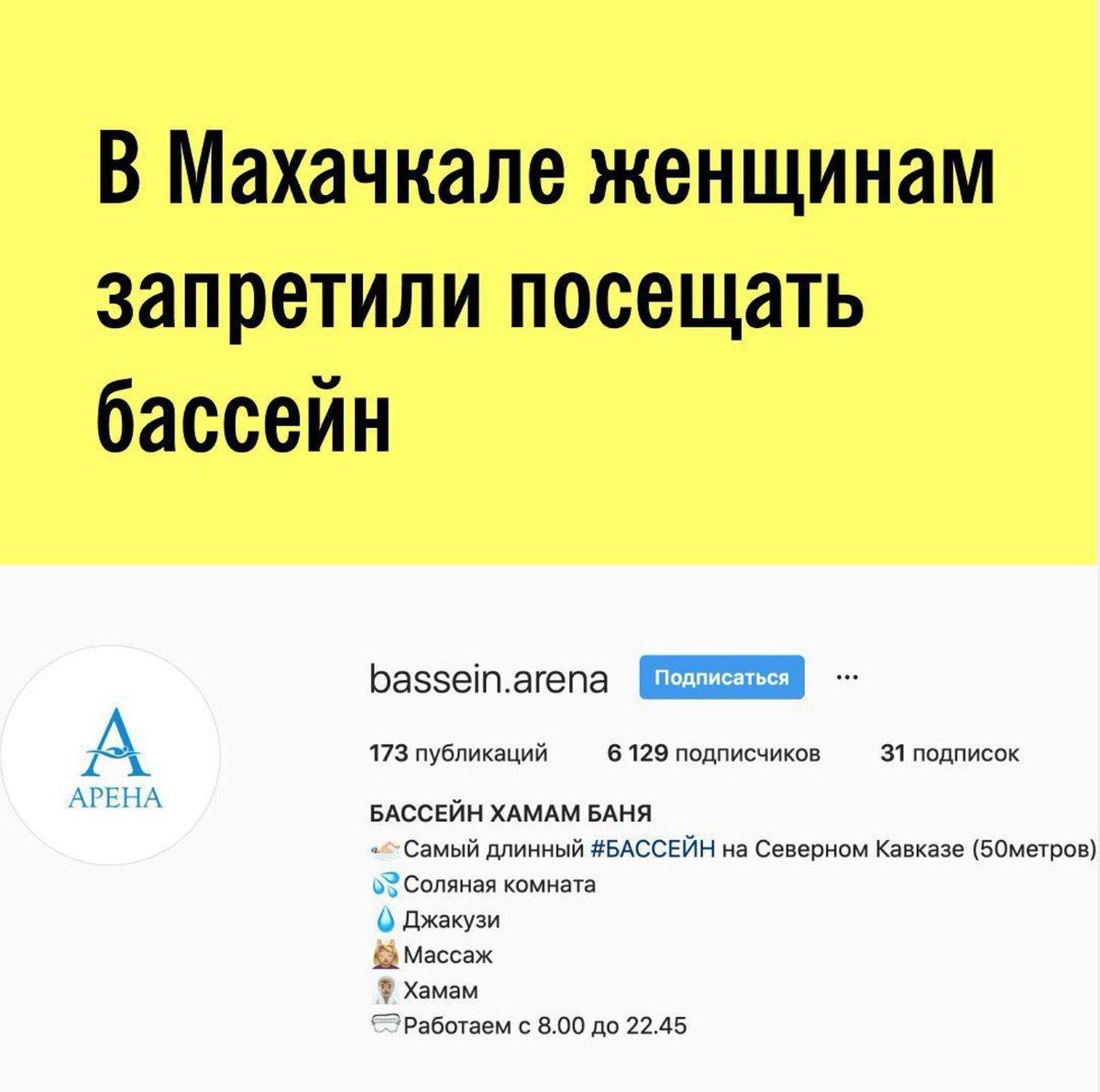 В Махачкале менеджмент «самого длинного бассейна на Северном Кавказе» Bassein Arena запретил посещение для женщин... Мы сразу не поверили, позвонили, и нас заверили, что женщинам в бассейн нельзя.   Мы считаем подобного рода дискриминацию недопустимой!