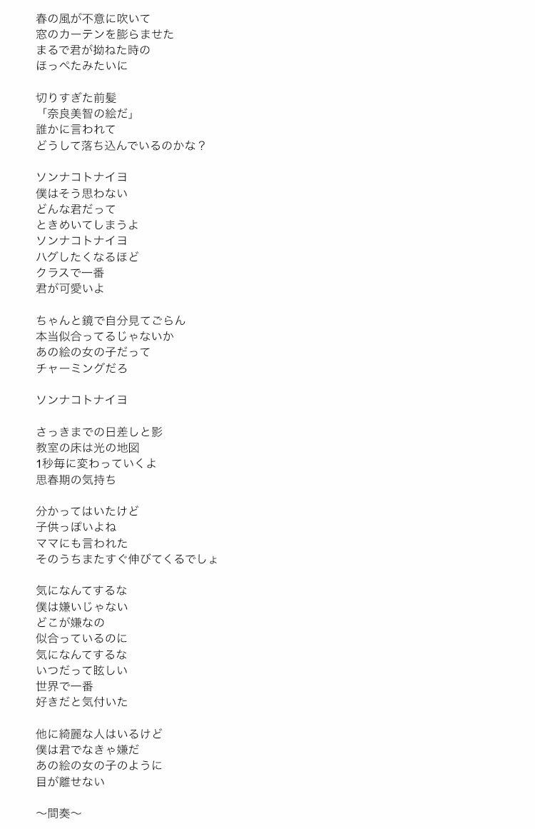 ナイヨ 歌詞 ソンナコト