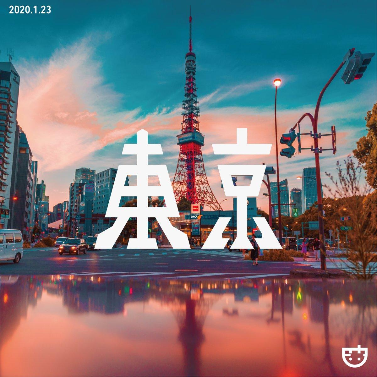 東京左はタワー、右はツリー。#作字