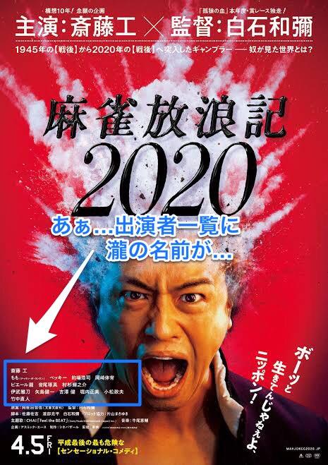 test ツイッターメディア - なんとなーく観てたら、斎藤工さんが電気グルーブのTAKI Tシャツ着て出演してた!!!  え?なんで?…と思ったら、麻雀放浪記2020で共演してた!!!  斎藤工さんが顔だけじゃなくて気持ちも男前なのを感じて好きになってしまった…  これは、ズルイ。 刺さった…。   #バナナマンのドライブスリー https://t.co/VXHxX6TZco