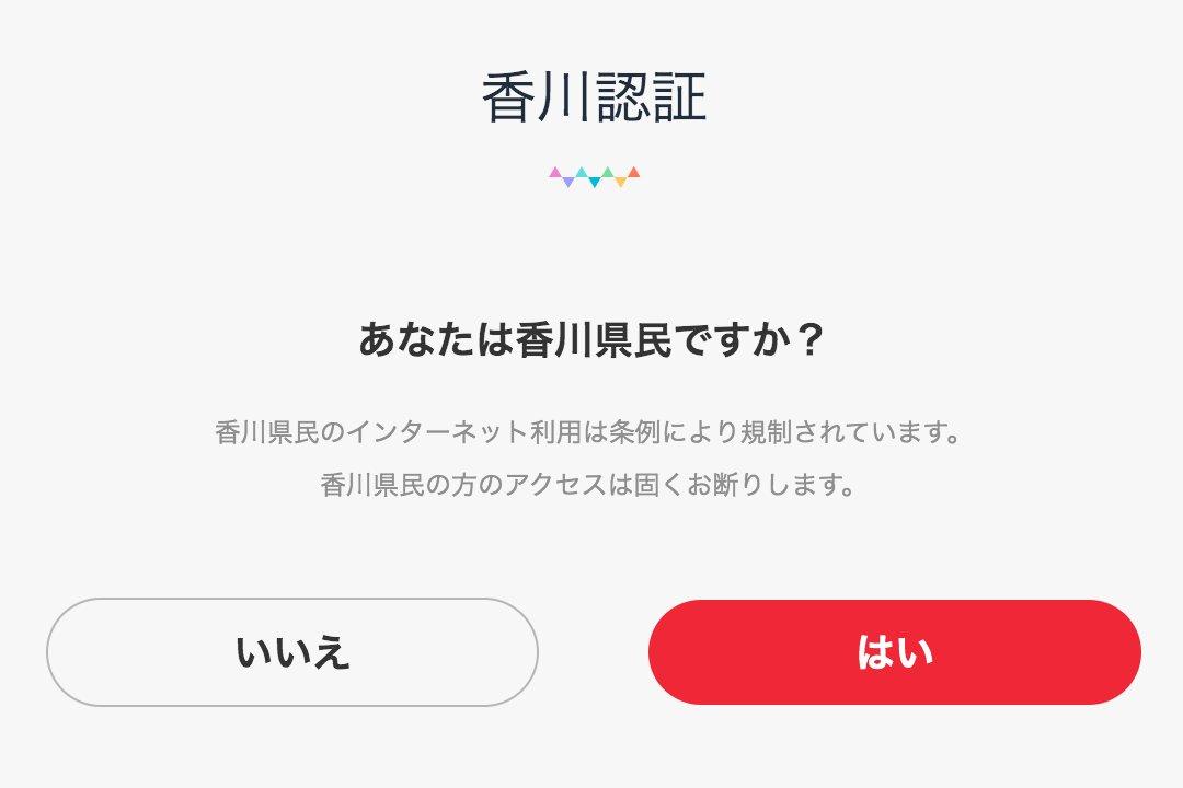 香川の新条例に対応したWebサイト。