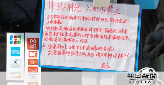 新型肺炎を理由に「中国人は入店禁止」 箱根の駄菓子店中国で新型肺炎が集団発生していることを受け、神奈川・箱根の駄菓子店が「感染を避けるため」として、中国人の入店を禁止する中国語の貼り紙を掲示しました。箱根観光に影響が出る可能性もあります。