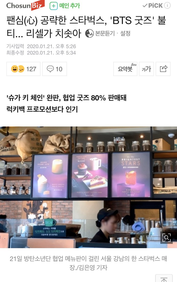 Kmedia reports that the keychain from the Starbucks x @BTS_twt collaboration and 80% of the other goods have already sold out despite starting the campaign on the 21st. Yoongi was seen with the keychain on the 18th when he was leaving for LA. The campaign is to end on Feb 6. <br>http://pic.twitter.com/oCwYCnXamt