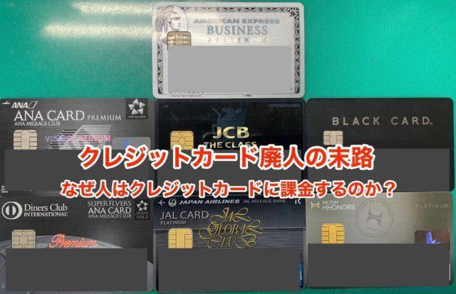 ついにポイ活とは関係なく発行頑張ったクレジットカード達も断捨離モードに入ります...Google神のせいじゃ(T_T)【クレジットカードの整理・解約は計画的に】ポイントサイト活動より派生したクレジットカード廃人からの脱出計画!