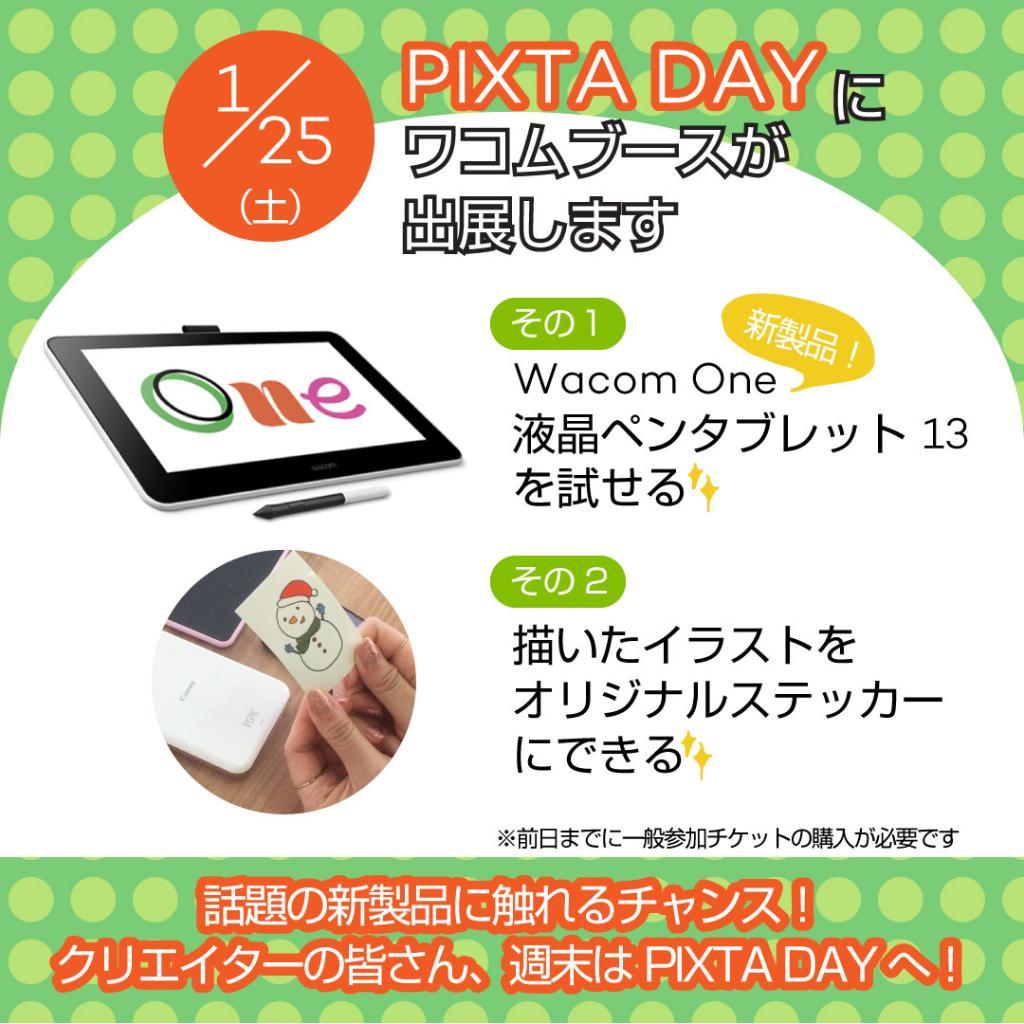 """今週末のイベント情報📢1/25(土)""""PIXTA DAY 2020""""に出展します✨話題のWacom Oneもお試しいただけます♪既に作品を投稿してる!という方も、ちょっと興味あるな~という方もよかったら遊びにきて下さいね♪参加にはチケットの購入が必要です⚠詳細→ @pixta_corporate"""