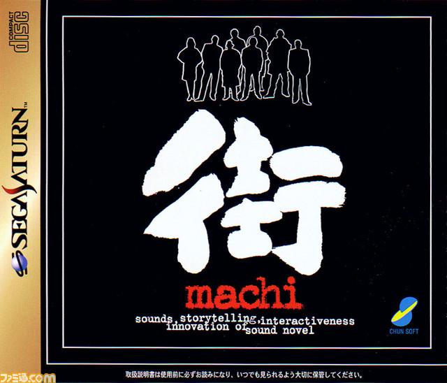 【今日は何の日?】1998年1月22日に『街』がセガサターンで発売。窪塚洋介など若き日の有名人が多数登場した実写サウンドノベルが話題に