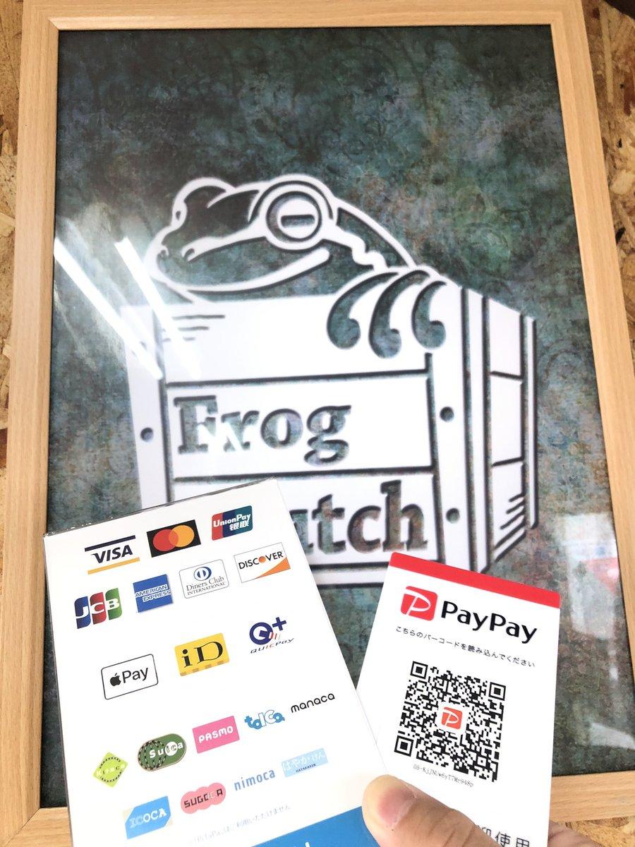 最近1日1回はクレジットカードやPaypayが使えることに驚かれるのですが、FrogHutchでも電子マネー使えます!!(結構前から!)ふろはちオープンしておりますー!𓆏