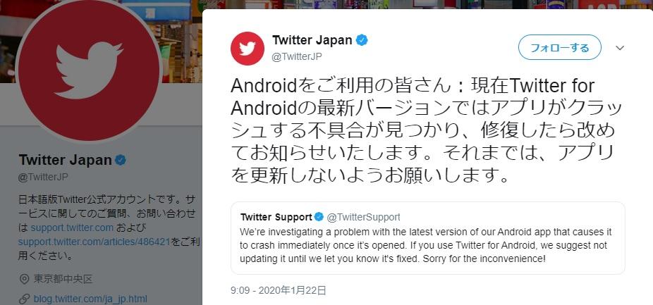 Twitter「アプリを更新しないようお願いします」 Androidアプリで強制終了を繰り返す不具合|BIGLOBEニュース