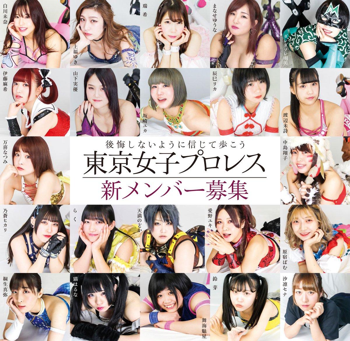 東京女子プロレスが、さらに成長、進化していくために新メンバーを大募集します! 身長や体重、現時点での格闘技経験やスポーツ歴に規定はありません。一番大事なのは「やる気」です。幅広い個性や才能を持った女の子の応募をお待ちしています。… https://t.co/KtTn1XpOJO