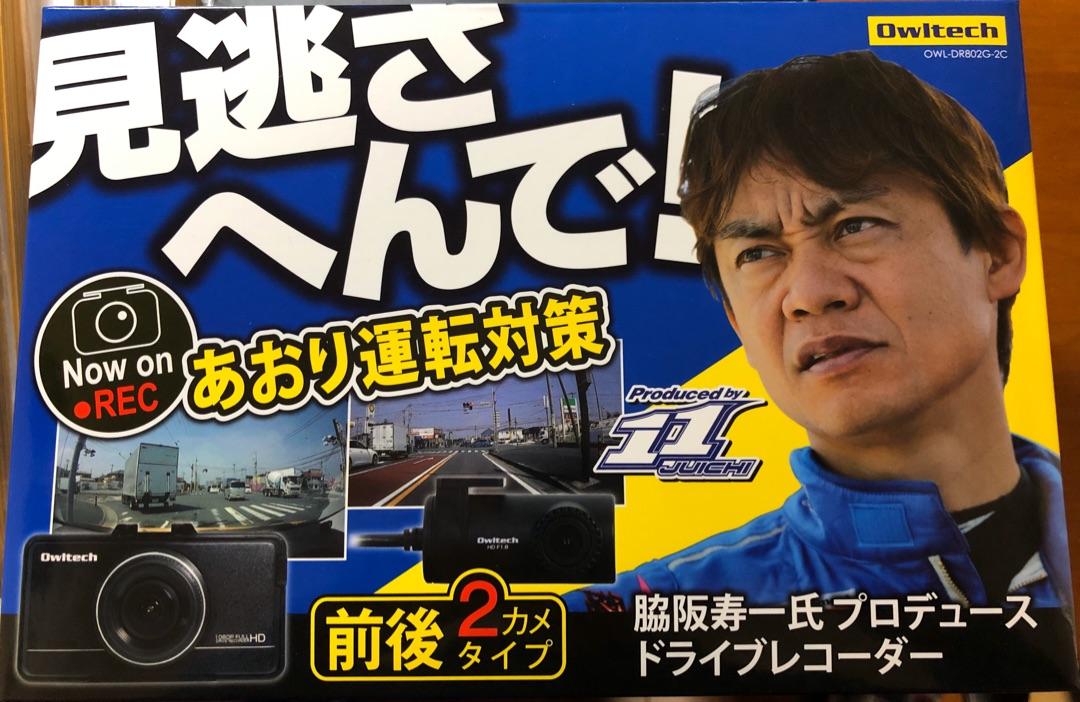 「見逃さへんで!」 ー アメブロを更新しました#脇阪寿一#ドライブレコーダー