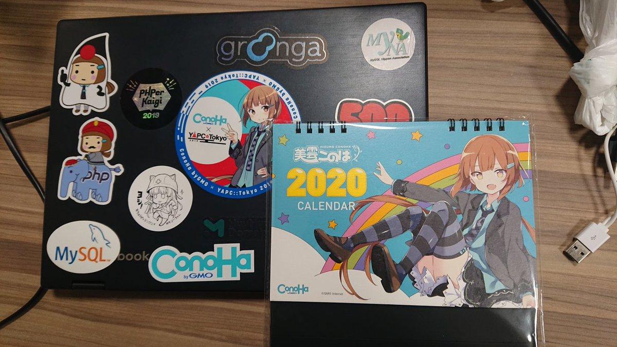 昨日、ConoHa Advent Calendarの参加賞として届きました。しかしこうして見ると俺のPC ConoHaばっか…