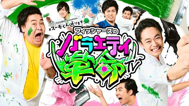 ダチョウ倶楽部とFischer'sのバラエティ番組、上島「若手の頃を思い出した」(コメントあり) #フィッシャーズ