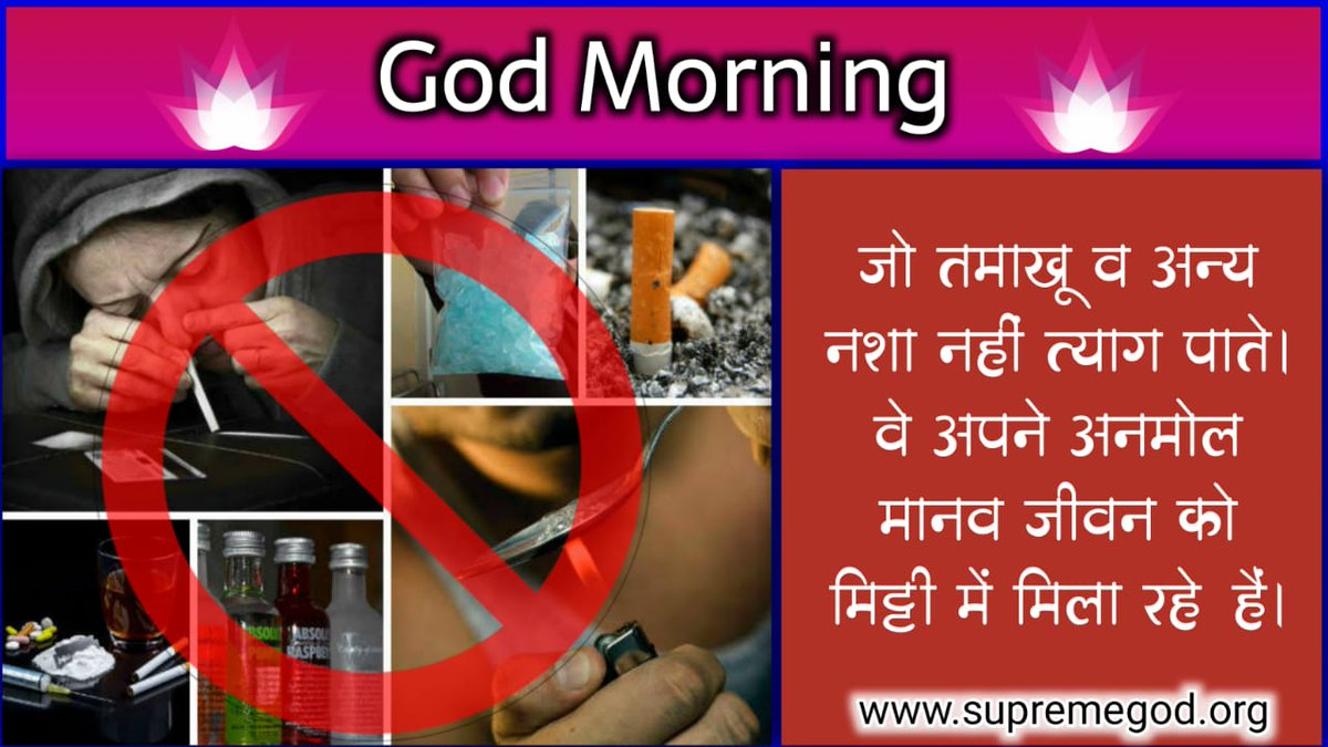 #GodMorningWednesday  #WednesdayMotivation #WednesdayThoughts Now say God mourning not good morning. And Stop Eating meat, Smoking Dancing. @SaintRampalJiM  Kabir saheb is Complete God with proof in our Holi book you must watch sadhna Tv at 7:30pm.