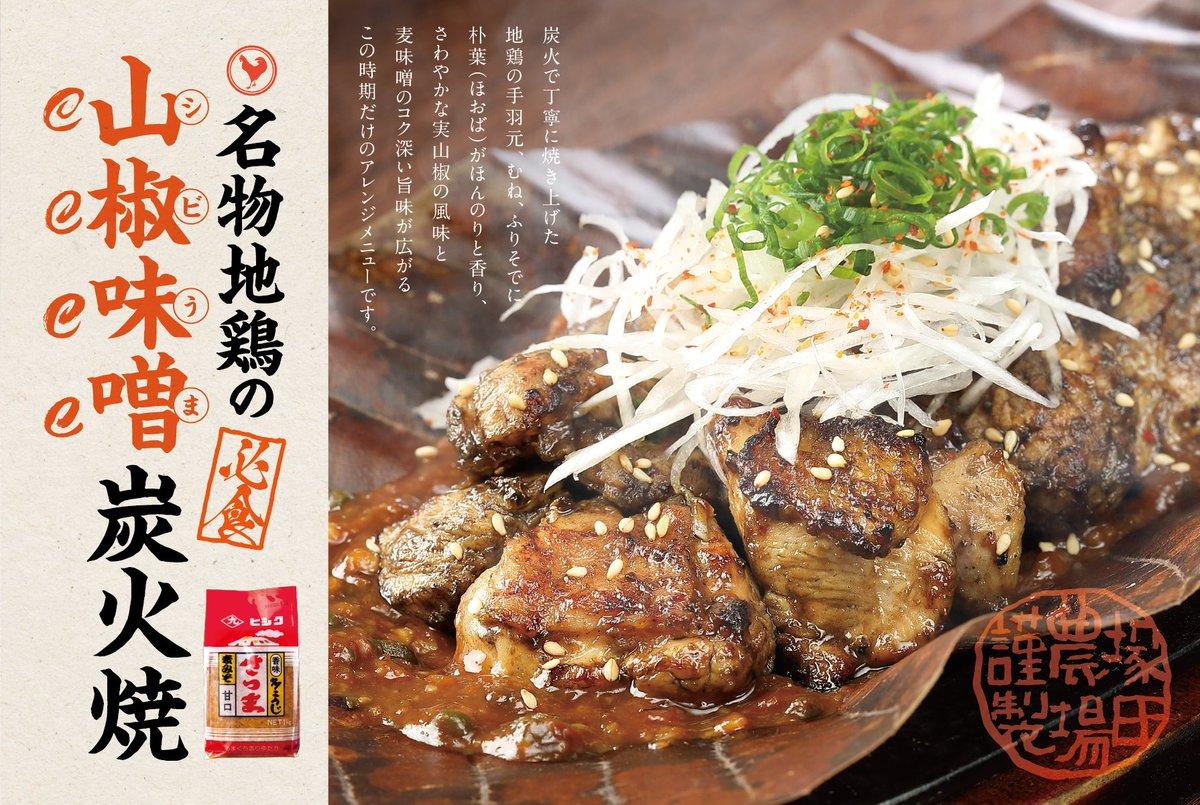 """地鶏を知り尽くした「塚田農場」が名物地鶏料理に""""驚き""""と""""感動""""をプラス!実山椒香る朴葉味噌の「地鶏炭火焼」や..."""