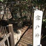 Image for the Tweet beginning: 塞戸神  磯子区上中里にて  #杉田富岡新聞