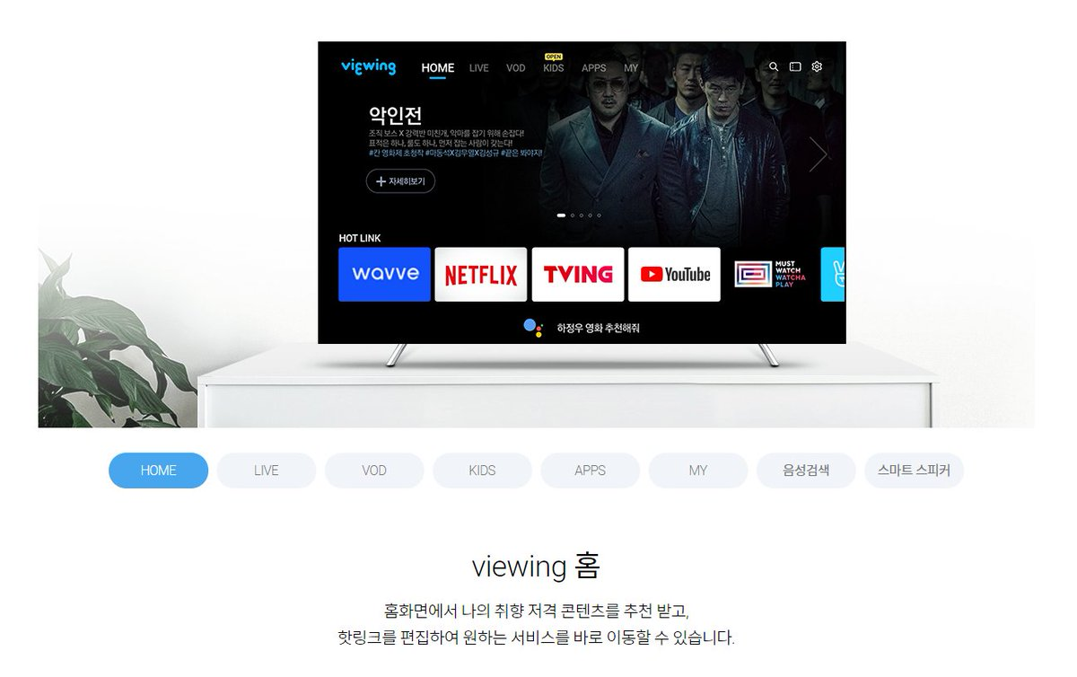 Few years ago in South Korea, established pay-TV operators like CJ HelloVision & KT SkyLife launched OTT services with great fanfare.  It's been announced both KT ('TELEBEE') and CJ ('Viewing') will stop their Live and VOD OTT service.  Their #AndroidTV STB will continue working.pic.twitter.com/qKQG62MMmR