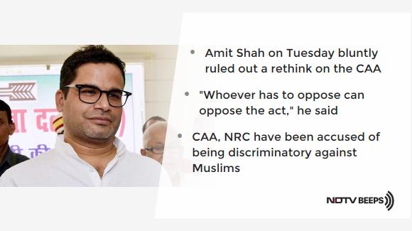 """No Sign Of Strength"": Prashant Kishor's Dig At Amit Shah On CAA Speech https://www.ndtv.com/india-news/prashant-kishor-on-amit-shah-lucknow-speech-on-caa-no-sign-of-strength-2167774… #NDTVNewsBeeps"