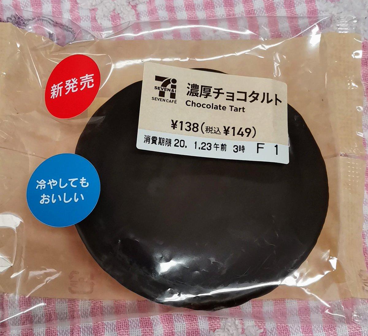 セブン 濃厚 チョコ タルト