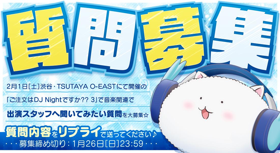 2月1日(土)にて渋谷TSUTAYA O-EASTにて開催の「ご注文はDJ Nightですか?? 3」で「ごちうさ」の音楽関連でトークコーナー出演者に聞いてみたい質問を大募集☆1/26(日)23:59までに質問内容をこのツイートへ… https://t.co/H1ryFAw4NO