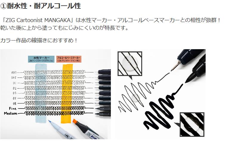 #呉竹 のミリペン「MANGAKA」のサイトがオープンしました!耐水・耐アルコール性、耐摩擦性、耐久性に優れたミリペンです✨実際に消しゴムをかけたり、機械で10メートル筆記して芯先がつぶれていないか顕微鏡でチェックする等、性能の検証もしています!ぜひご覧ください!