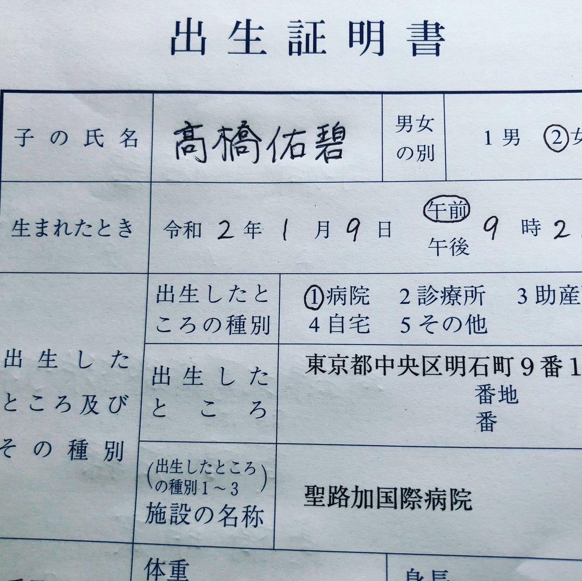 出生証明書 hashtag on Twitter