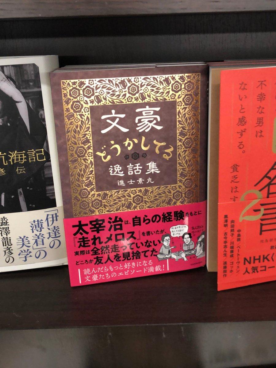 ジョン万次郎も森鷗外や幸田露伴、尾崎紅葉あたりは読んだかもしれない。明治~昭和初期あたりに活躍した文豪の皆さんのちょっとおかしくてかわいい逸話を集めた本、KADOKAWAより発売中であります。よろしければ是非に~。「文豪どうかしてる逸話集」amazon