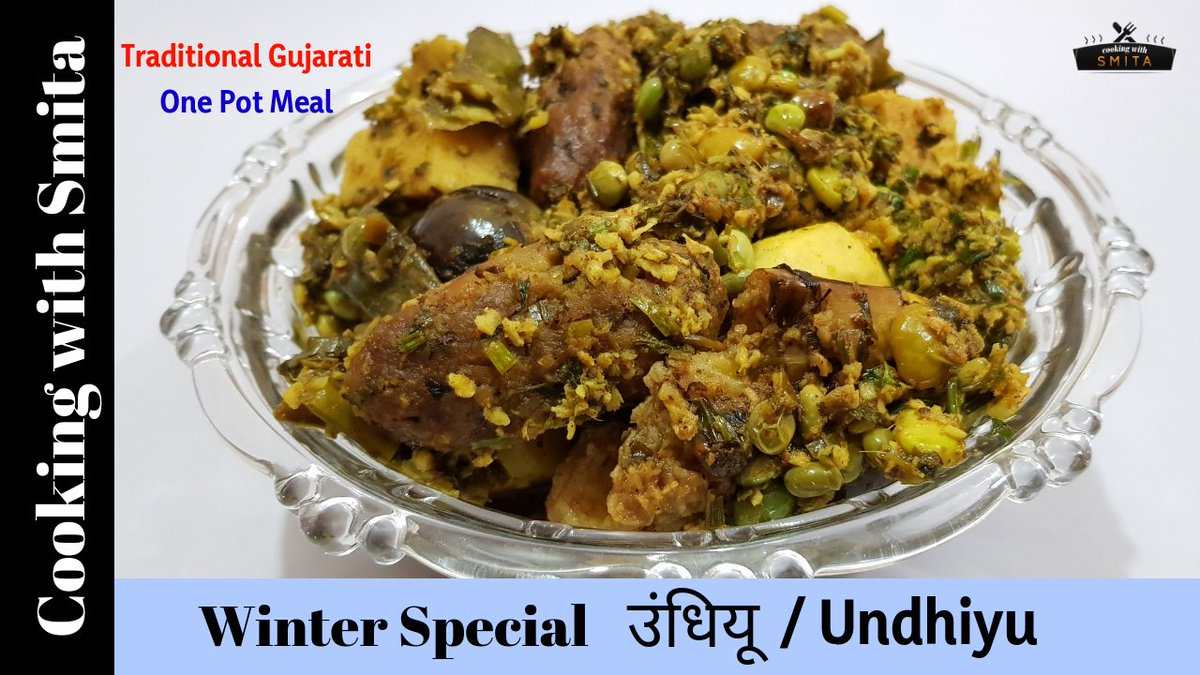 उंधियू | Traditional Gujarati One-Pot Meal | Winter Special Undhiyu Recipe  Video Recipe -  http:// bit.ly/2EkXwsx       #Undhiyu #WinterSpecial #OnePotMeal #Healthy #Recipe<br>http://pic.twitter.com/1S8pCfjEMo