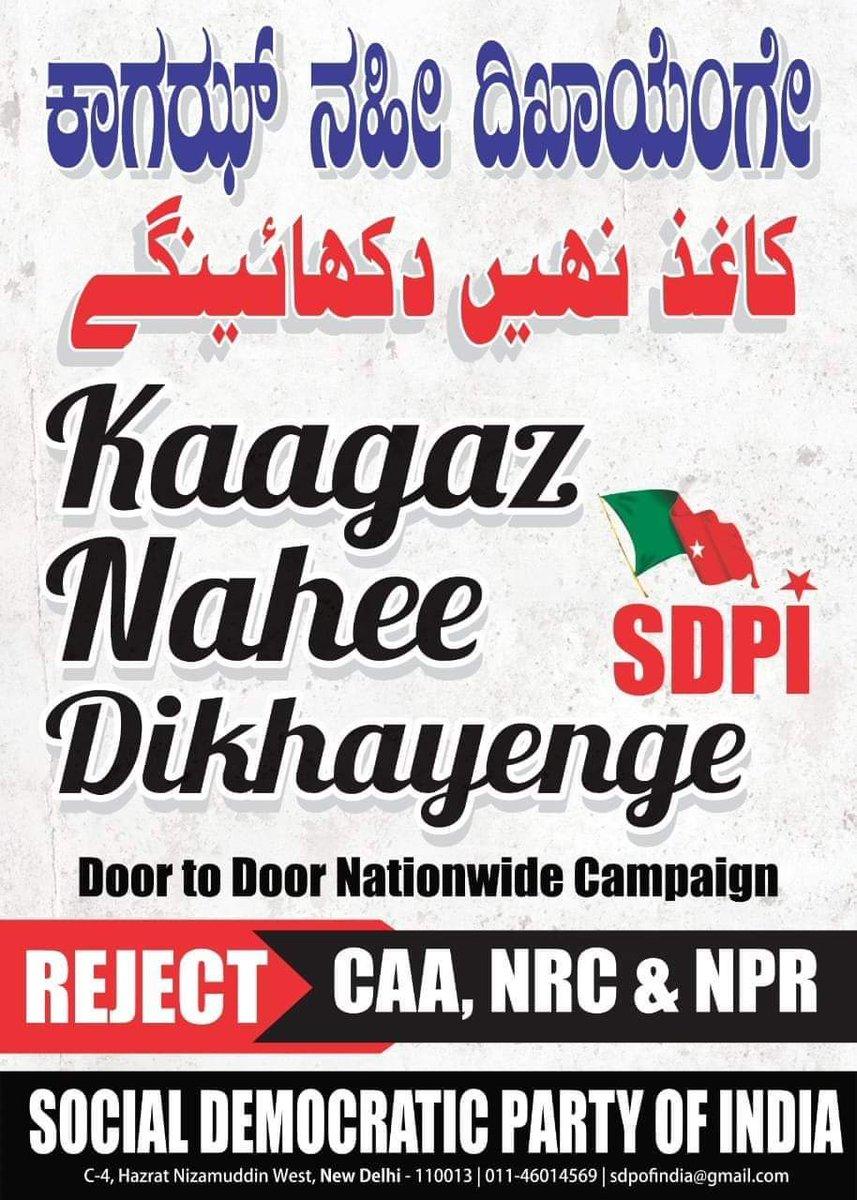 #KaagazNaheeDikhayengeWe are IndianWe are not submit document #NDTVNewsBeeps #IndiaAgainstCAA #RavishKumaNdtv