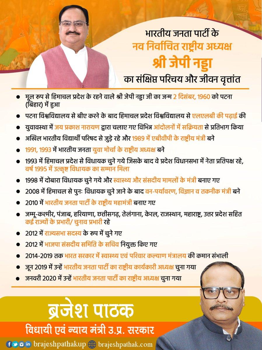 भारतीय जनता पार्टी के नव निर्वाचित राष्ट्रीय अध्यक्ष श्री @JPNadda जी का संक्षिप्त परिचय और जीवन वृत्तांत।