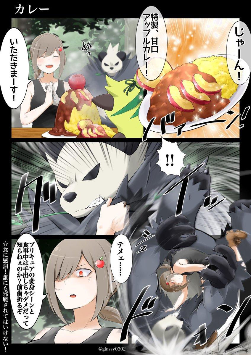 #りんごのガラルレポート #カレーの日13話サバイバルりんご飯!!甘口アップルカレー🍎🍛💥!!!