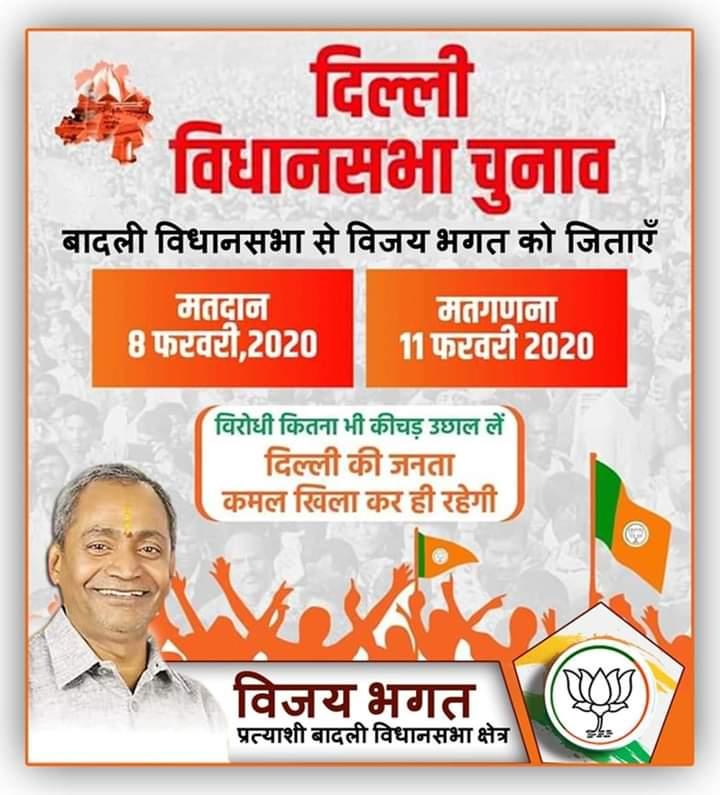 इस बार दिल्ली विधानसभा चुनाव में बादली विधानसभा से भाजपा को ज़िताएै | #VoteForModi                  #VoteForBJP  आपका अपना विजय भगत  प्रत्याशी बादली विधानसभा भारतीय जनता पार्टी - दिल्ली प्रदेशpic.twitter.com/f6b1HYxL2J